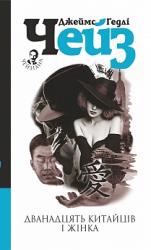 Дванадцять китайців і жінка - фото обкладинки книги