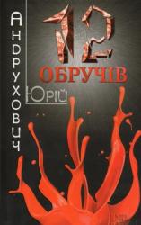 Дванадцять обручів - фото обкладинки книги