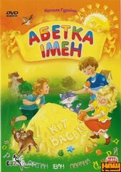 """DVD """"Абетка імен"""" Наталя Гуркіна - фото обкладинки книги"""