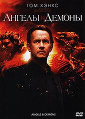 """DVD """"Ангели і Демони"""" - фото обкладинки книги"""