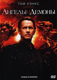 """DVD """"Ангели і Демони"""""""