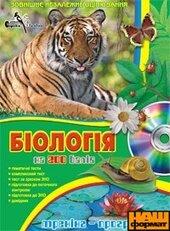 """DVD """"Біологія на 200 балів"""" - фото обкладинки книги"""