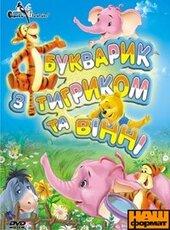 """DVD """"Букварик з Тигриком та Вінні"""" - фото обкладинки книги"""