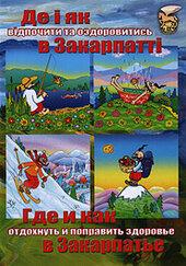 """DVD """"Де і як відпочити та оздоровитись в Закарпатті""""(укр, рос, анг та угорськими мовами) - фото обкладинки книги"""