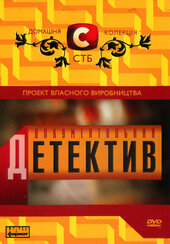 """DVD """"Документальний детектив"""" - фото обкладинки книги"""