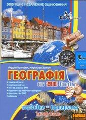 """DVD """"Географія на 200 балів"""" - фото обкладинки книги"""