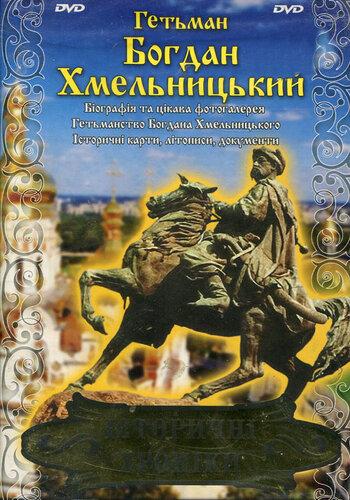 """DVD """"Гетьман Богдан Хмельницький"""" Історичні хроніки"""