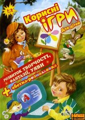 """DVD """"Корисні ігри для дітей. Розвиток творчості, фантазії, уваги"""" - фото обкладинки книги"""