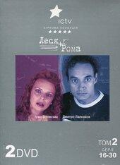 """DVD """"Леся+Рома"""" том 2 (2 DVD) - фото обкладинки книги"""