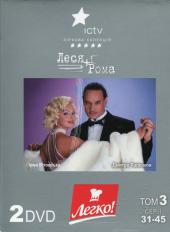 """DVD """"Леся+Рома"""" том 3 (2 DVD) - фото обкладинки книги"""