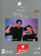 """DVD """"Леся+Рома"""" том 4 (2 DVD) - фото обкладинки книги"""