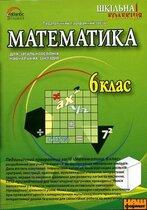 "DVD ""Математика 6 клас"""