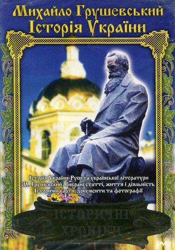 """DVD """"Михайло Грушевський"""" Історичні хроніки"""