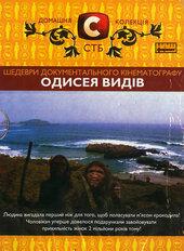 """DVD """"Одисея видів"""" Домашня колекція СТБ - фото обкладинки книги"""