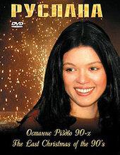 """DVD """"Останнє Різдво 90-х"""" Руслана - фото обкладинки книги"""