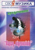 """DVD """"Парад відеокліпів"""" Асоціація виробників української музики"""