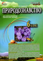 "DVD ""Природознавство 6 клас"" - фото обкладинки книги"