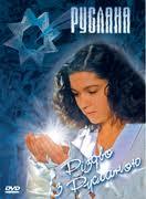 "DVD ""Різдво з Русланою"" Руслана - фото обкладинки книги"