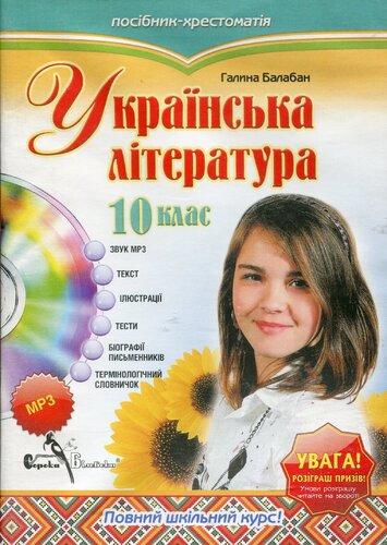 "DVD ""Українська література  10 клас"""