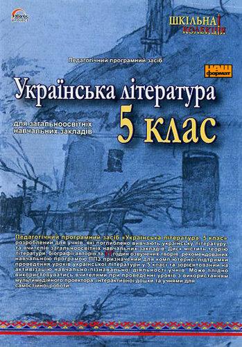 "DVD ""Українська література 5 клас"""