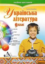 "DVD ""Українська література. 9 клас"""