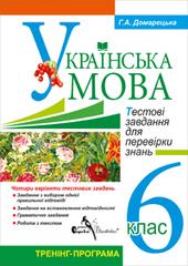 """DVD """"Українська мова 6 клас. Тестові завдання для перевірки знань"""" - фото обкладинки книги"""