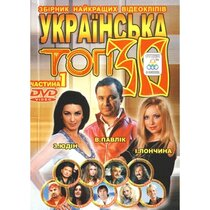 "DVD ""Українська ТОП-30""  Ч1"