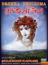 """DVD """"Велика невідома Україна. Українські Карпати"""" частина 1"""