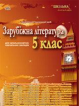 """DVD """"Зарубіжна література 5 клас"""""""