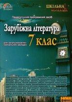 """DVD """"Зарубіжна література"""" 7 клас"""