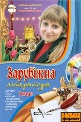 """DVD """"Зарубіжна література 7 клас"""" - фото обкладинки книги"""