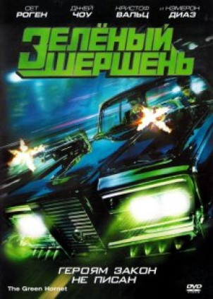 """DVD """"Зелений шершень"""""""