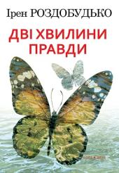 Дві хвилини правди - фото обкладинки книги
