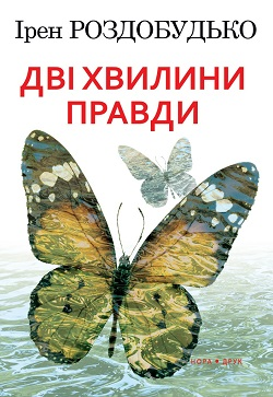 Книга Дві хвилини правди