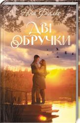 Дві обручки - фото обкладинки книги