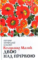 Книга Двоє над прірвою