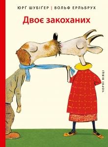 Двоє закоханих - фото книги