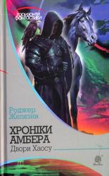 Двори Хаосу - фото обкладинки книги