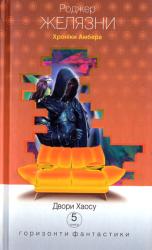 Двори Хаосу. Книга 5 (диван) - фото обкладинки книги
