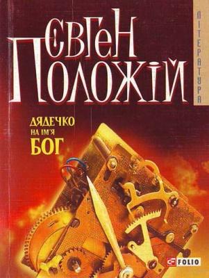 Книга Дядечко на ім'я Бог