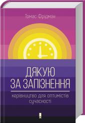 Дякую за запізнення: керівництво для оптимістів сучасності - фото обкладинки книги