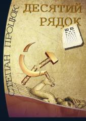 Дясятий рядок - фото обкладинки книги