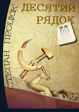 Книга Дясятий рядок