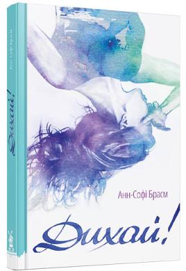 Дихай - фото книги