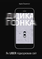 Дика гонка. Як Uber підкорював світ - фото обкладинки книги