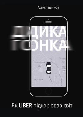 Дика гонка. Як Uber підкорював світ - фото книги