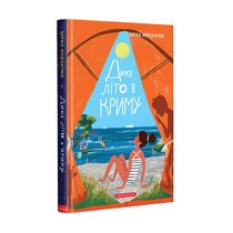 Книга Дике літо в Криму