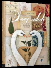 Дикі лебеді - фото обкладинки книги
