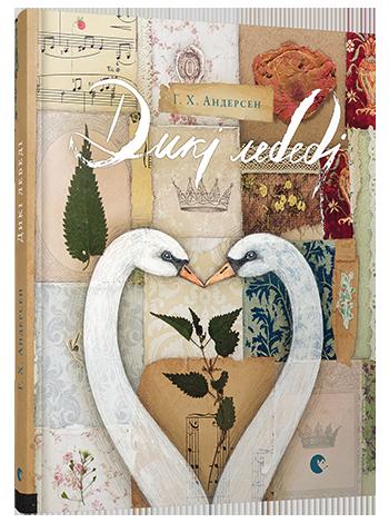 Книга Дикі лебеді