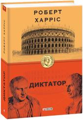 Диктатор. Книга 3 - фото обкладинки книги